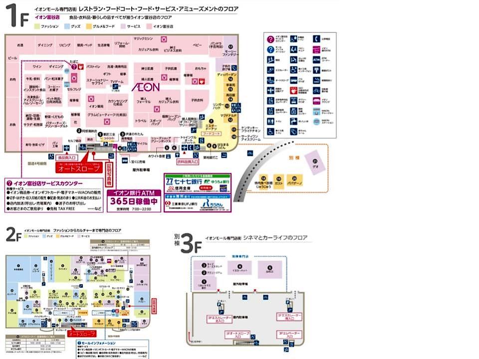 A019.【富谷】1-3階フロアガイド 170115版.jpg