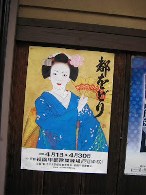 Poster for the Miyako Odori
