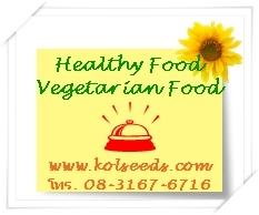 อาหารว่างเจ ของขบเคี้ยวเจ อาหารว่างมังสวิรัติ อาหารเพื่อสุขภาพ