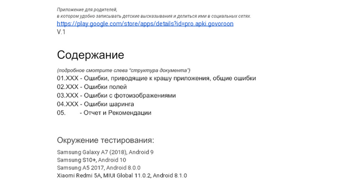 https://docs.google.com/document/d/12lJdd2fejmvQ8ndichD5Id-DKpF90Yv2CBuZWXVlDTo/edit?usp=sharing