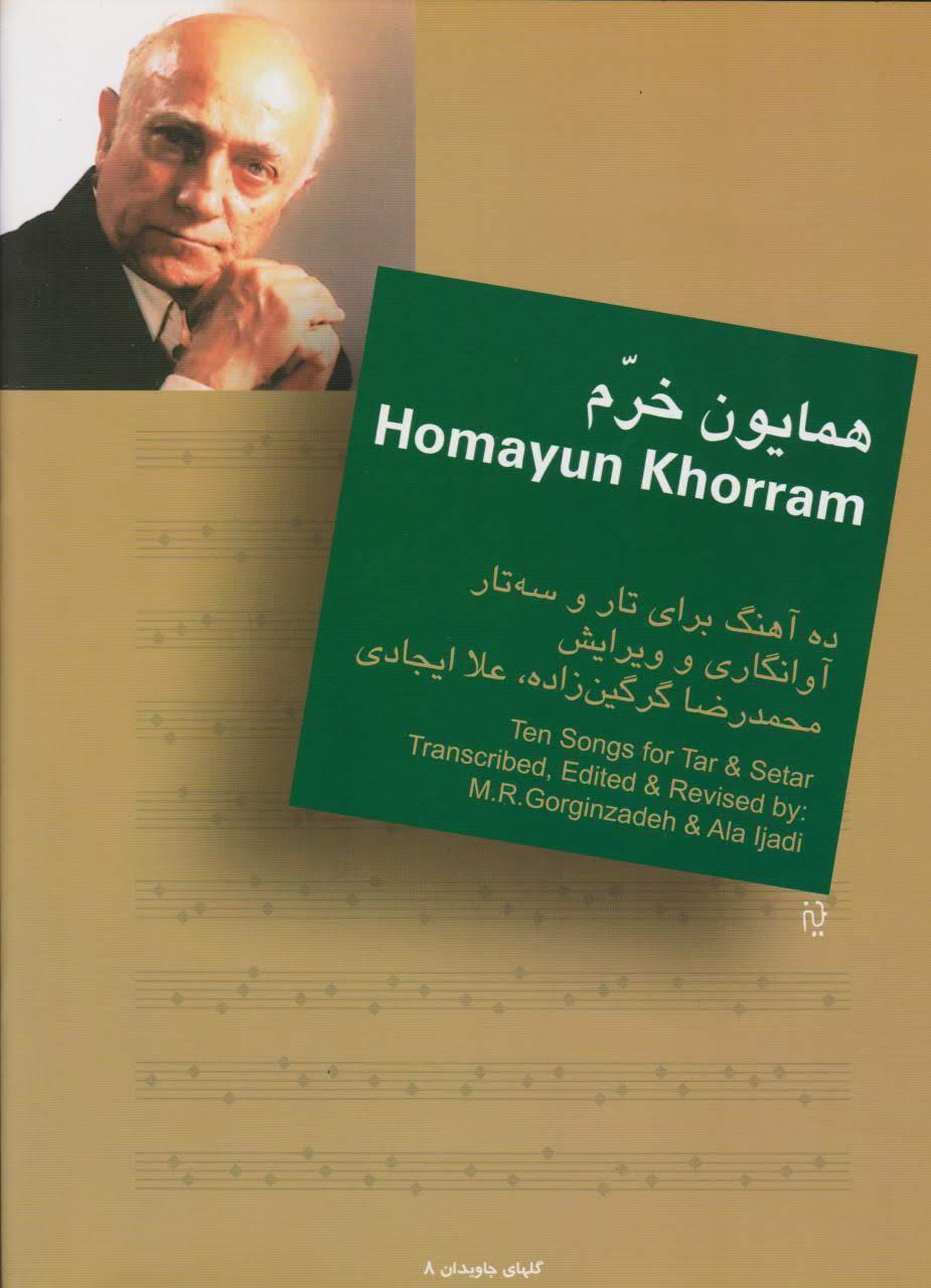 کتاب ده آهنگ برای تار و سهتار همایون خرم انتشارات سرود