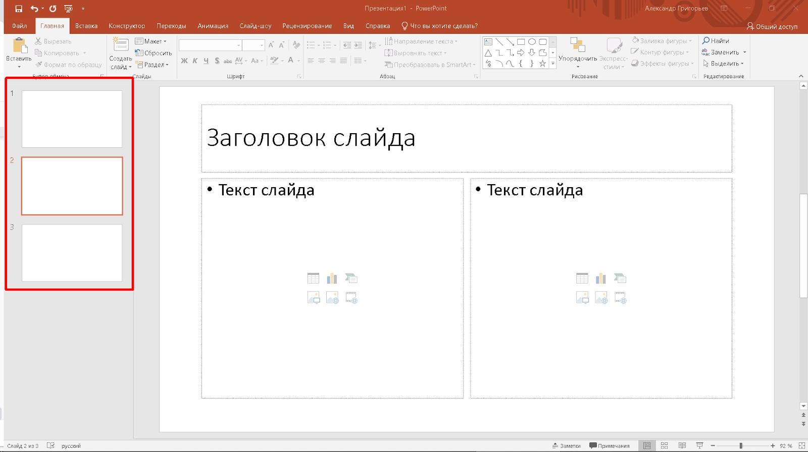 выделяем несколько слайдов powerpoint