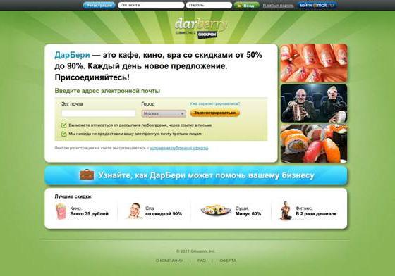 Darberry (Групон для рунета)