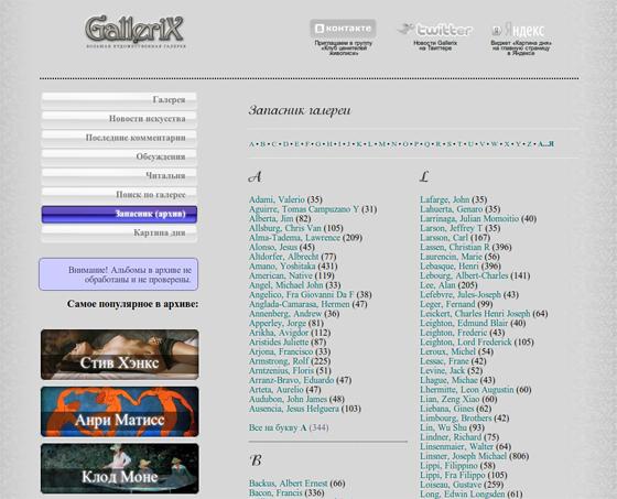 галерея живописи онлайн