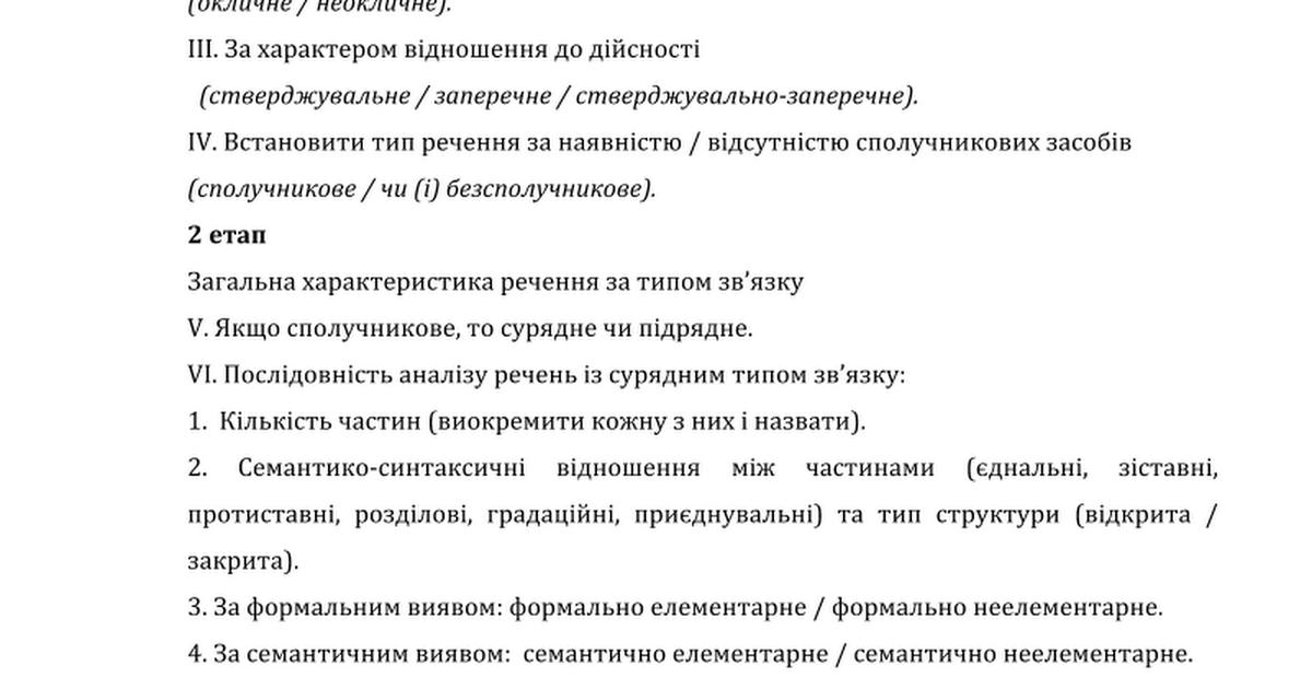 Схема аналізу.docx - Google