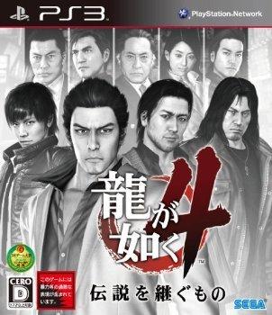 Ryu ga Gotoku 4 Densetsu wo Tsugumono  Yakuza 4 pic 00