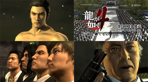 Ryu ga Gotoku 4 Densetsu wo Tsugumono  Yakuza 4 pic 01
