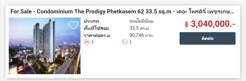 เดอะ โพรดิจี้ เพชรเกษม 62