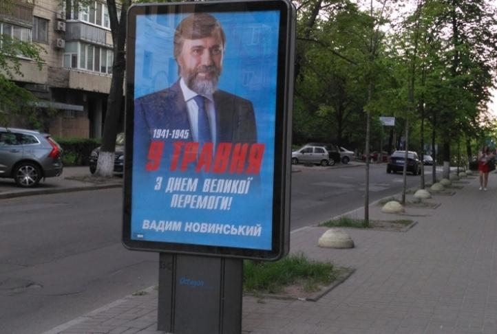 Центр Києва окупували святкові борди із зображенням депутата Вадима Новинського