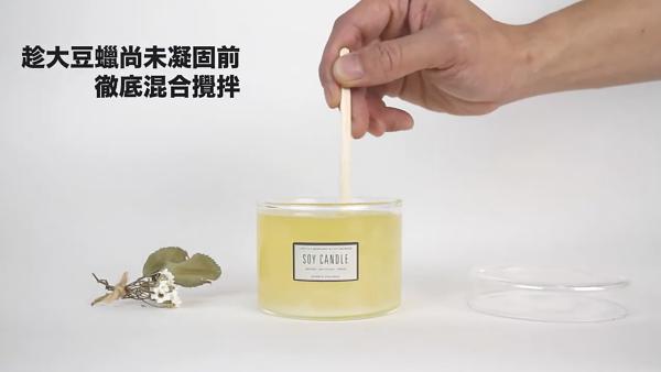 香氛蠟燭DIY-趁大豆蠟尚未凝固前,將蠟油、精油攪拌均勻
