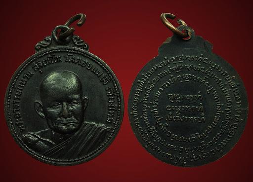 8. เหรียญหลวงปู่แหวน วัดดอยแม่ปั๋ง รุ่น ทอ.๑ ปี ๒๕๑๓