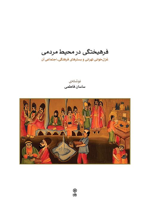 کتاب فرهیختگی در محیط مردمی ساسان فاطمی انتشارات ماهور