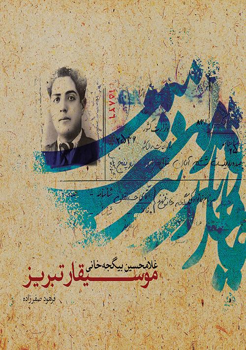 کتاب موسیقار تبریز فرهود صفرزاده انتشارات ماهور