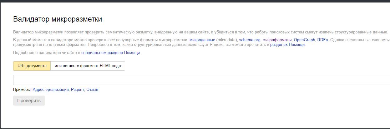 Микроразметка в Яндекс Вебмастере