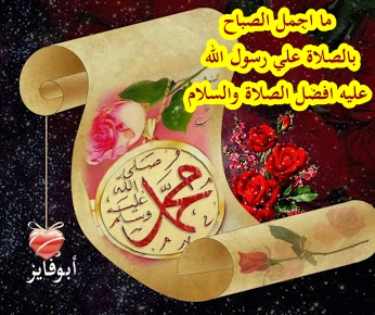 صباح الأمنيات الجميل aIBPWQb5wB4fSn_oEzBq