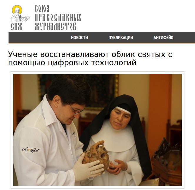 Russo_santos.png