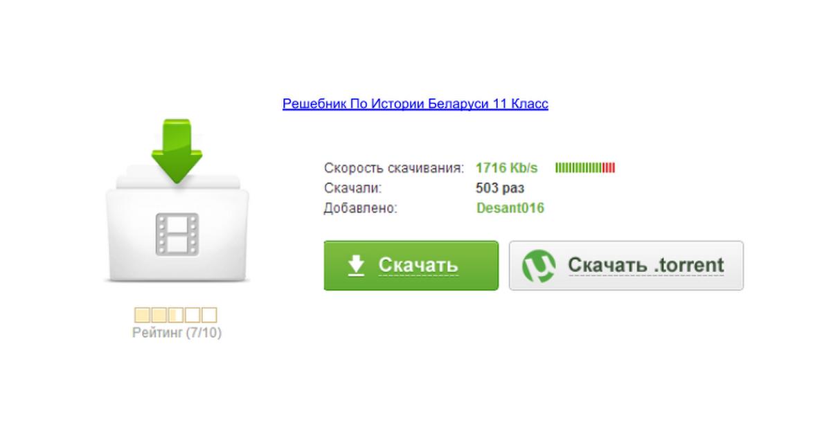 решебник по истории беларуси