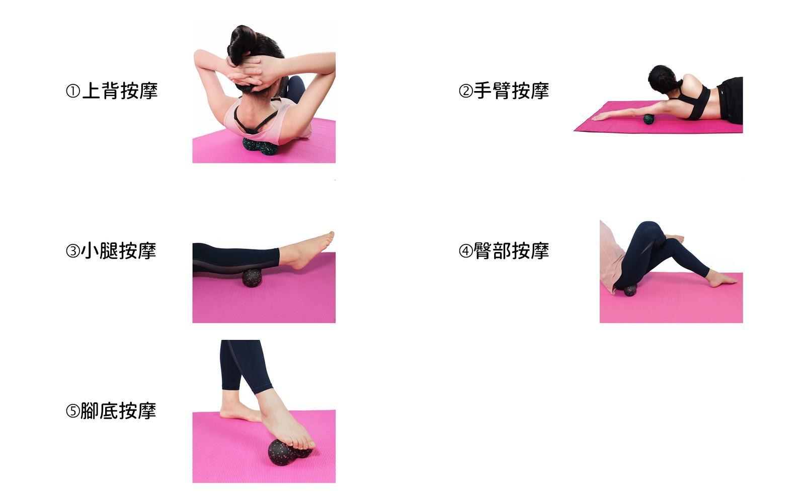 使用按摩球按摩全身不同部位,包含上背按摩、小腿按摩、手臂按摩、臀部按摩、腳底按摩