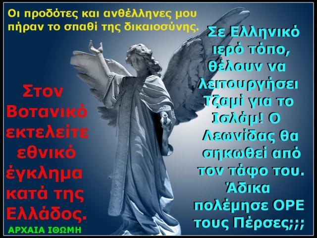 ΣΤΟ ΒΟΤΑΝΙΚΟ
