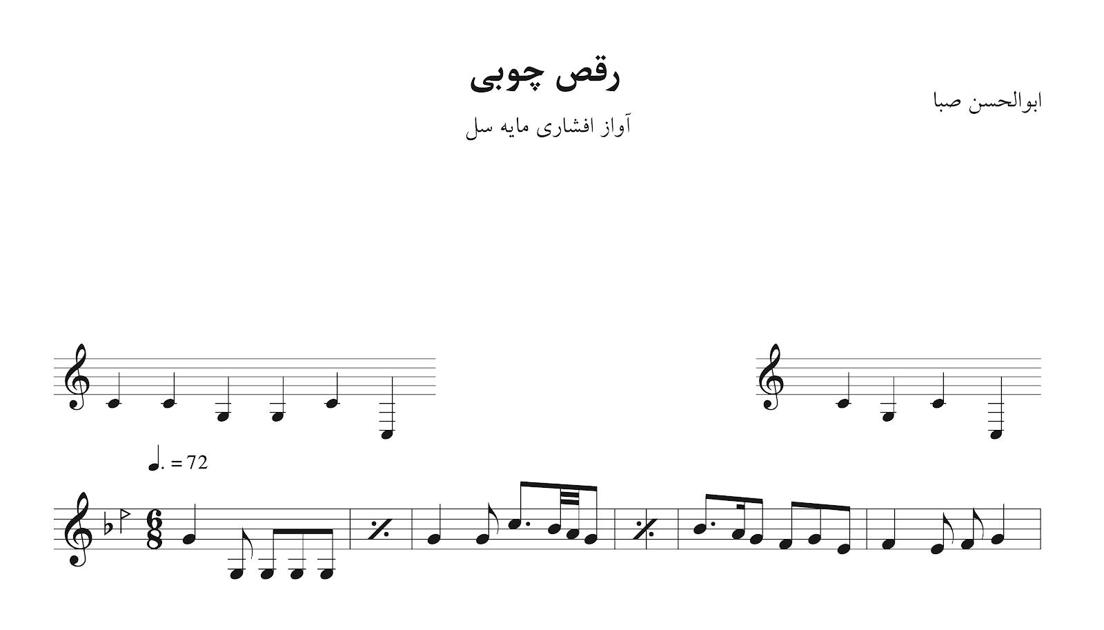 نت رقص چوبی ابوالحسن صبا