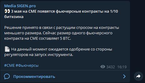 Сообщение в Media SIGEN.pro о фьючерсах на биткоин