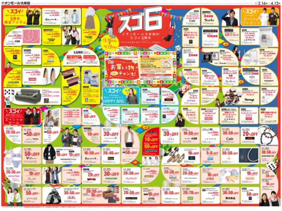 A174.【大牟田】6周年祭02.jpg