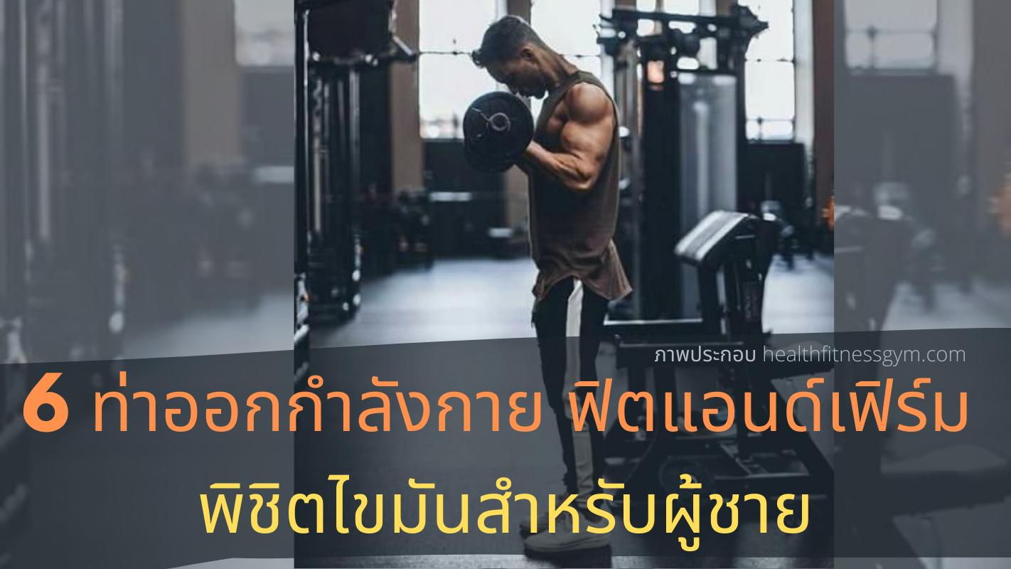 6 ท่าออกกำลังกาย ฟิตแอนด์เฟิร์ม พิชิตไขมันสำหรับผู้ชาย 1