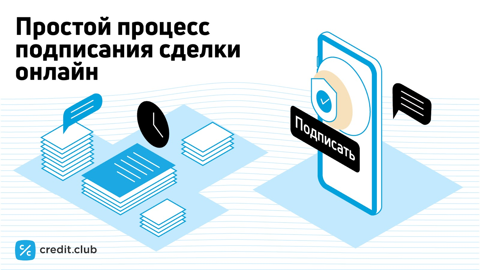 Credit.Club: технологии позволяют запускать нецелевую ипотеку в банках в один клик 3