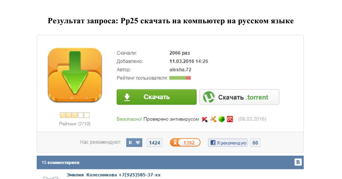 Pp25 скачать на компьютер на русском языке google drive.