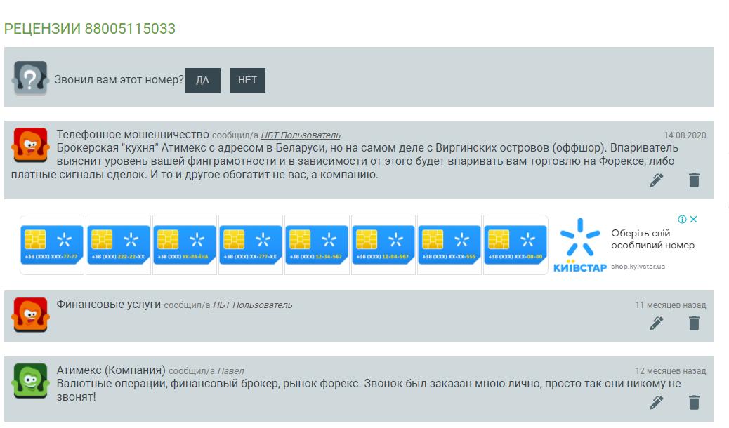 Atimex: обзор коммерческих предложений и отзывы клиентов