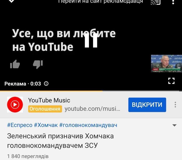 Пример рекламы-бампера на YouTube