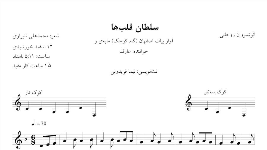 نت آهنگ سلطان قلبها انوشیروان روحانی محمدعلی شیرازی عارف