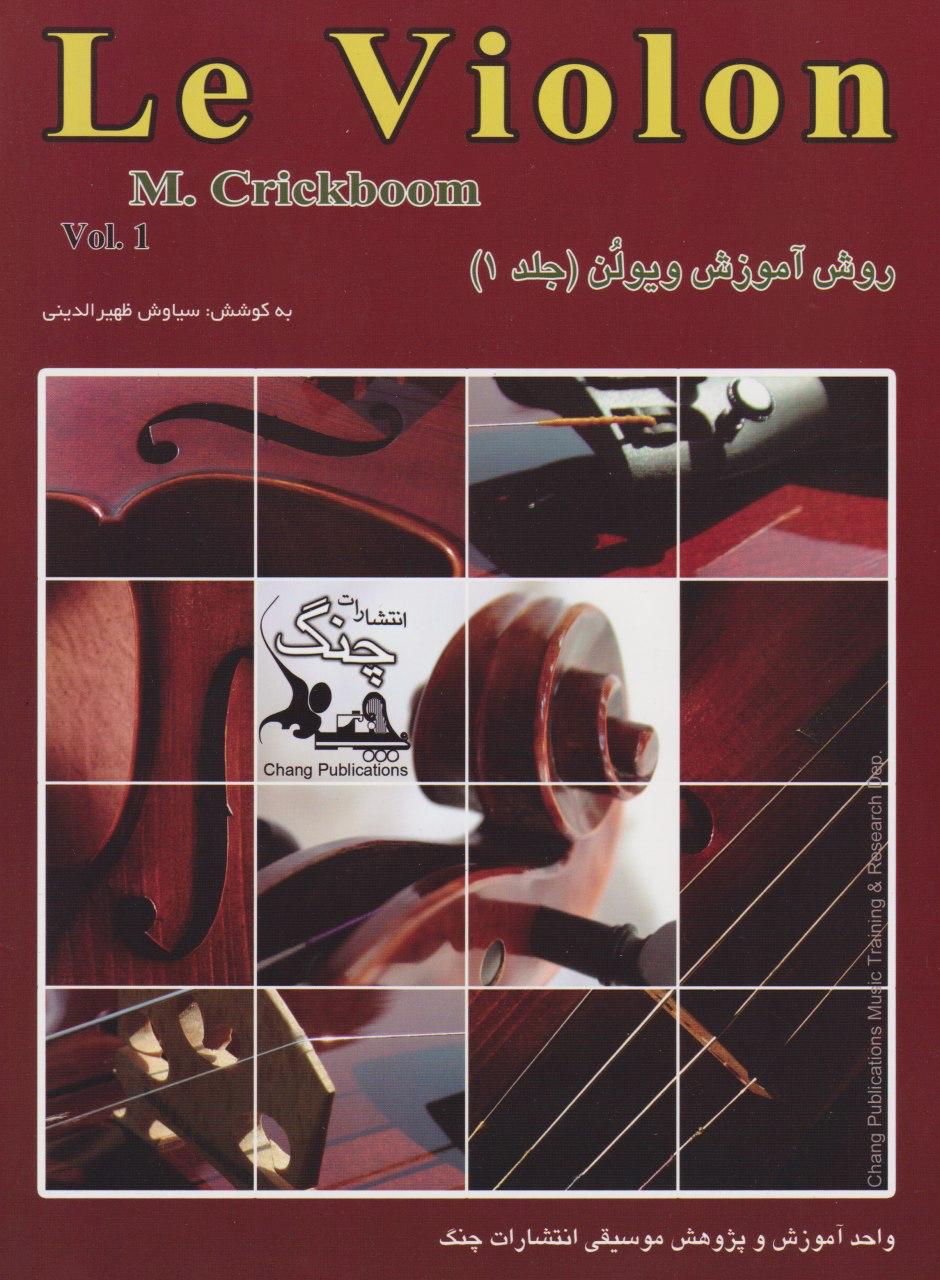 کتاب اول لویولن Le Violon انتشارات چنگ