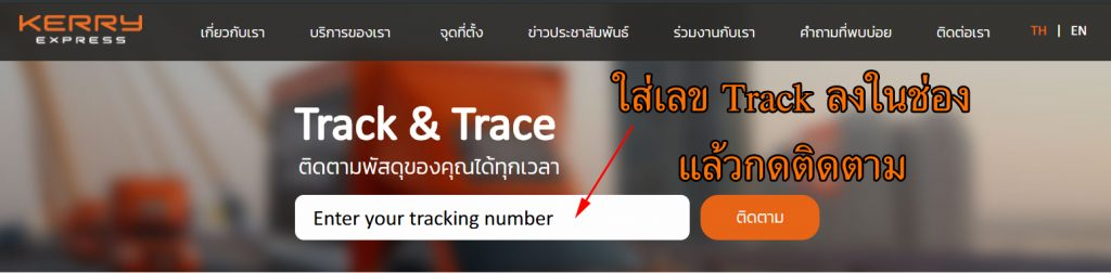 วิธีเช็คพัสดุ Kerry Express บนเว็บไซต์และบน Application มือถือ 02