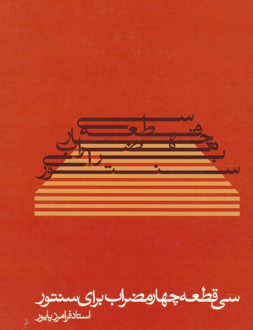 کتاب سیقطعه چهارمضراب برای سنتور فرامرز پایور انتشارات ماهور