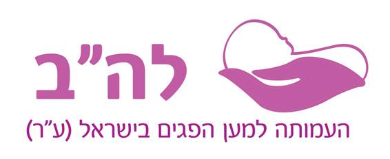 """לה""""ב - העמותה למען הפגים בישראל"""