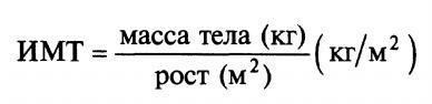 rasschitat-indeks-massy-tela-formula.jpg