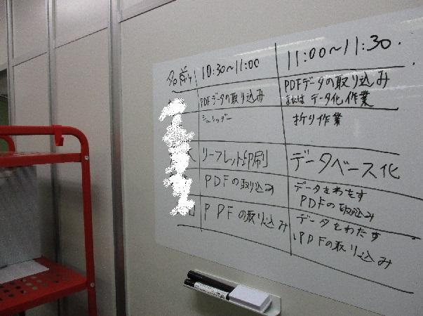 本日の作業.jpg