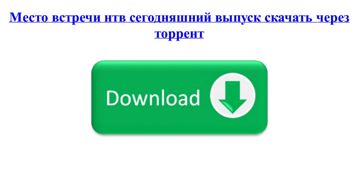 Скачать торрент место встречи (силовой метод) (13. 10. 2017) satrip.