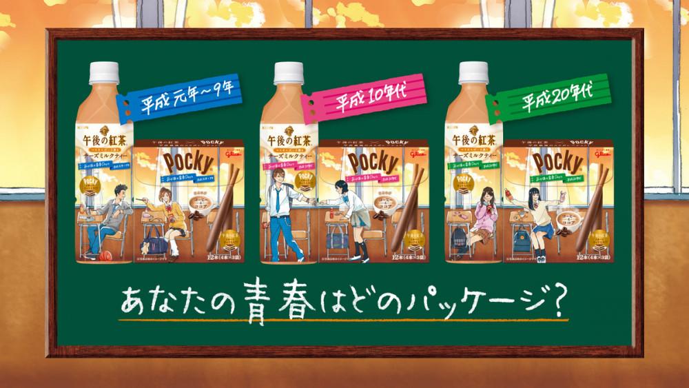日本, 青春, 提拉米蘇, pocky, 午後の紅茶