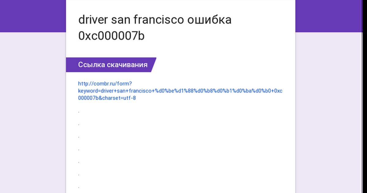Driver San Francisco ошибка 0xc000007b