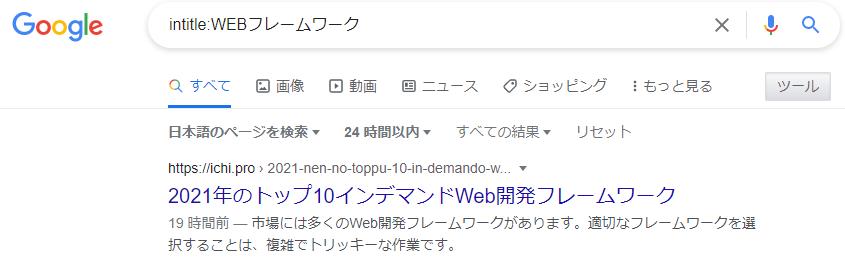 ツールを利用した検索結果