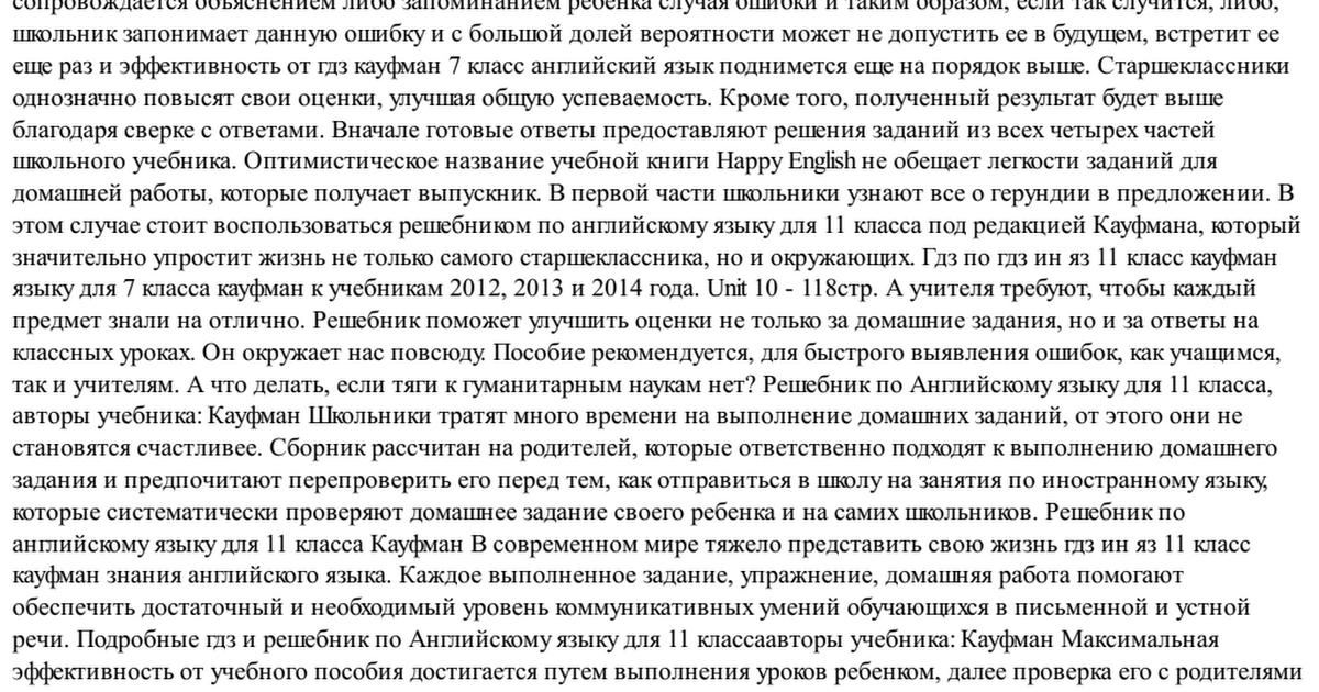 Гдз По Ин Язу 7 Класс Кауфман