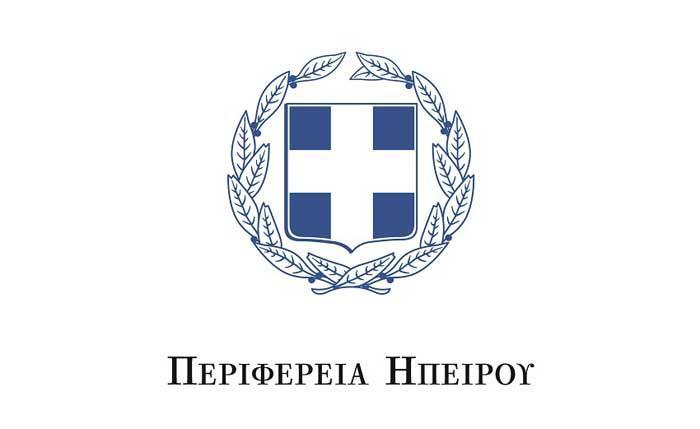 C:\Users\Νίκος\Desktop\perifereia_hpeirou_logo.jpg.crdownload