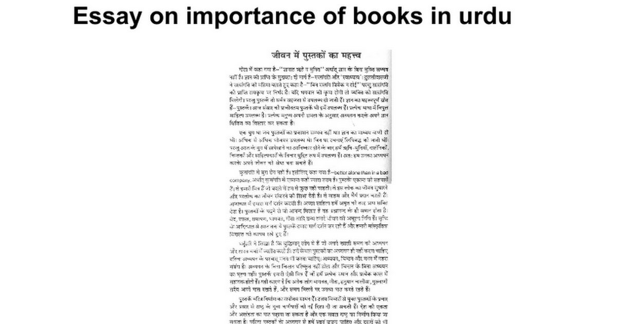 essay on importance of books in urdu google docs