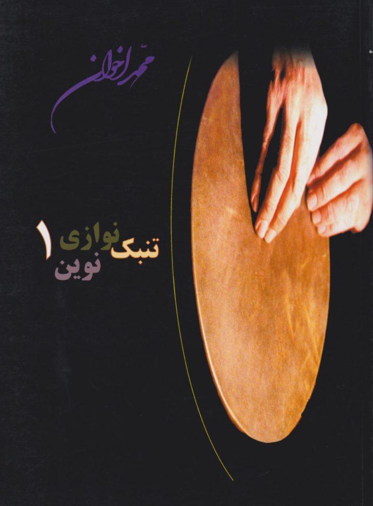 کتاب تنبک نوازی نوین 1 محمد اخوان انتشارات هنر و فرهنگ