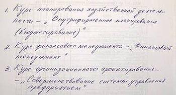 Стилизованный почерк
