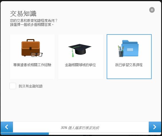 eToro註冊開戶、入金教學