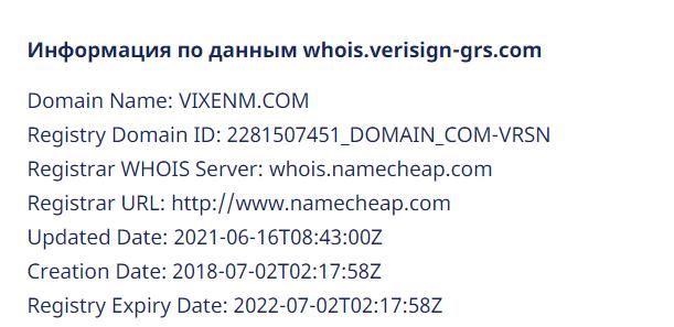 Отзывы о VIXENM и анализ коммерческих предложений