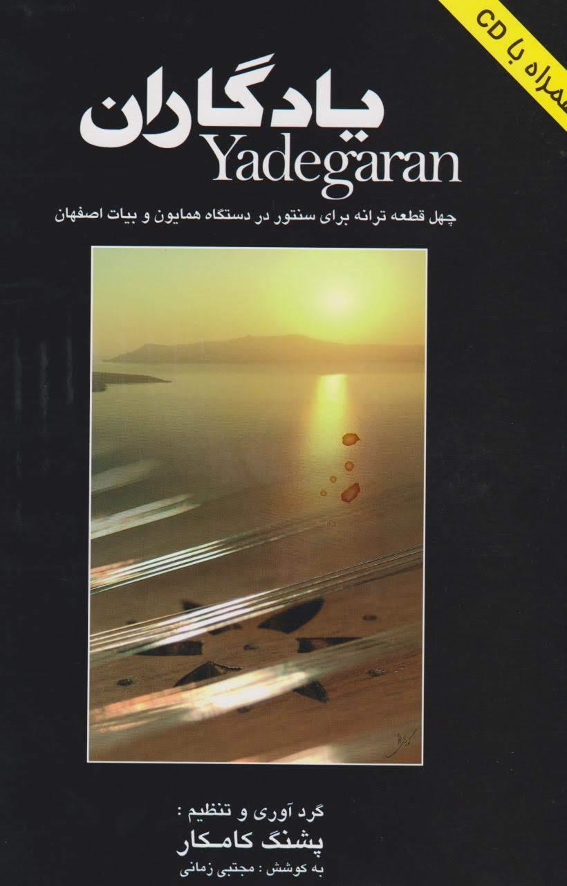 کتاب یادگاران پشنگ کامکار انتشارات هستان